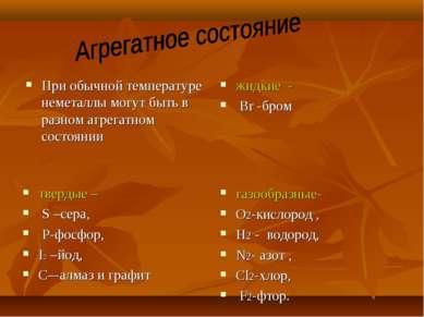 При обычной температуре неметаллы могут быть в разном агрегатном состоянии жи...