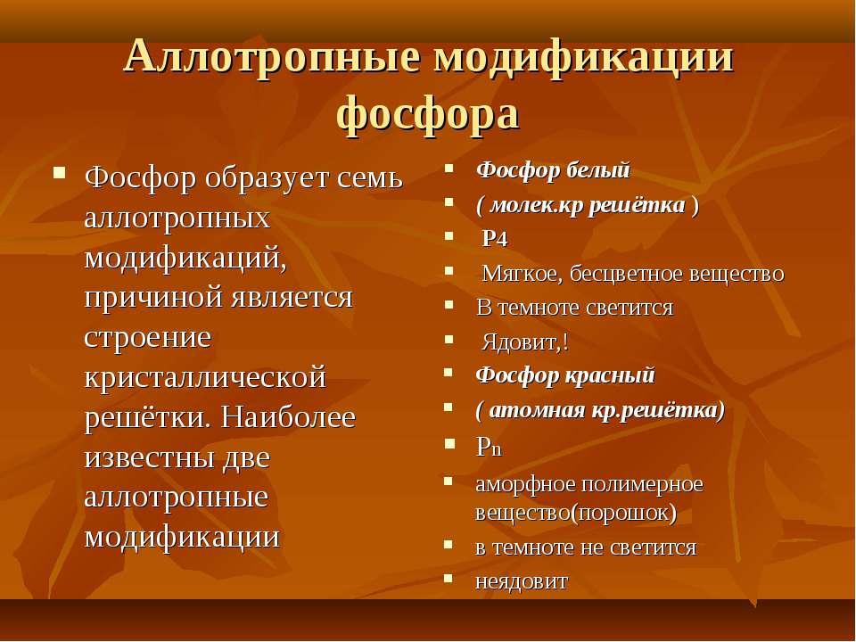 Аллотропные модификации фосфора Фосфор образует семь аллотропных модификаций,...