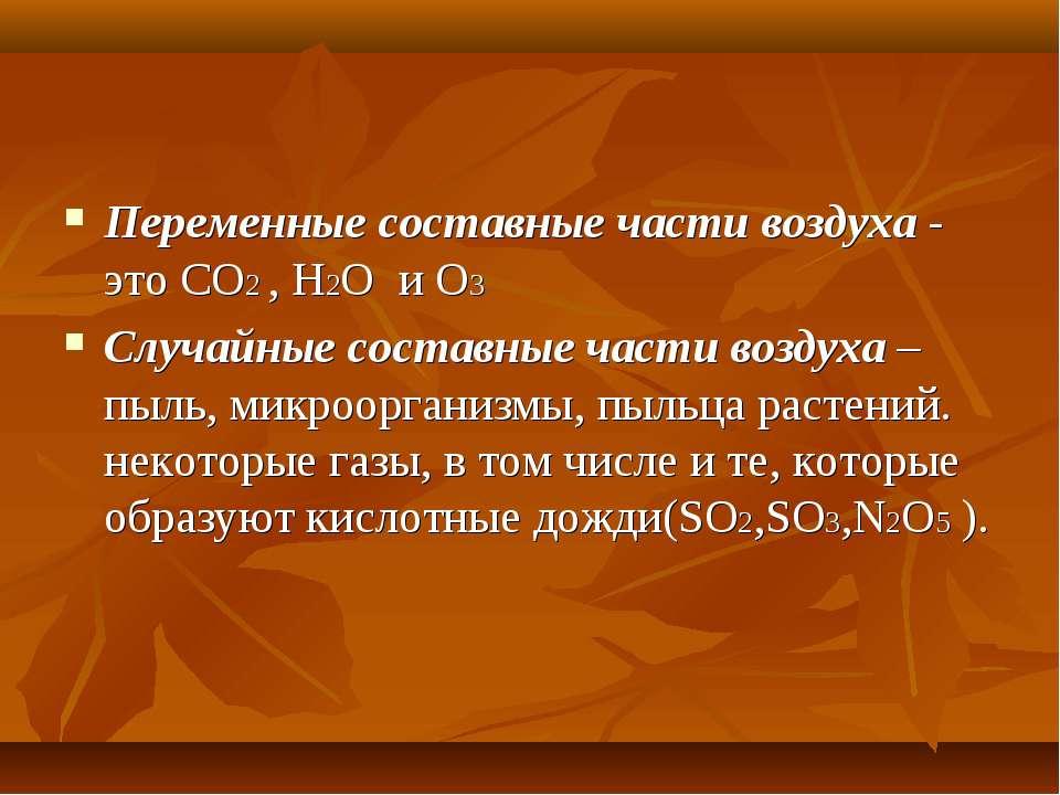 Переменные составные части воздуха - это CO2 , H2O и О3 Случайные составные ч...