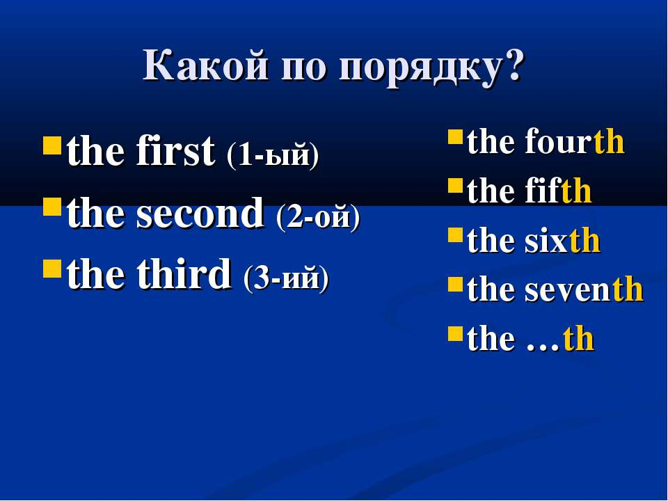 Какой по порядку? the first (1-ый) the second (2-ой) the third (3-ий) the fou...