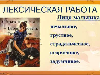 ЛЕКСИЧЕСКАЯ РАБОТА Лицо мальчика печальное, грустное, страдальческое, огорчён...