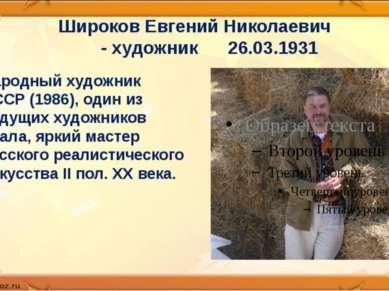 Широков Евгений Николаевич - художник 26.03.1931 Народный художник СССР (1986...