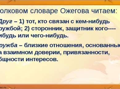 В толковом словаре Ожегова читаем: «Друг – 1) тот, кто связан с кем-нибудь др...