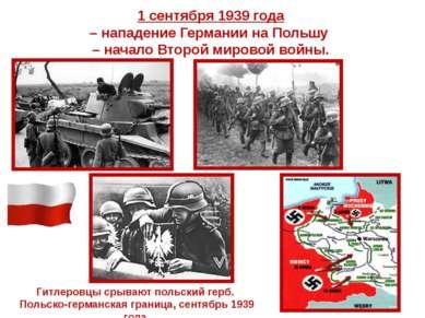 1 сентября 1939 года – нападение Германии на Польшу – начало Второй мировой в...
