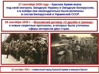 17 сентября 1939 года – Красная Армия взяла под свой контроль Западную Украин...
