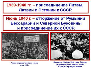 1939-1940 гг. – присоединение Литвы, Латвии и Эстонии к СССР. Июнь 1940 г. – ...