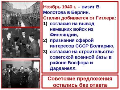 Ноябрь 1940 г. – визит В. Молотова в Берлин. Сталин добивается от Гитлера: со...