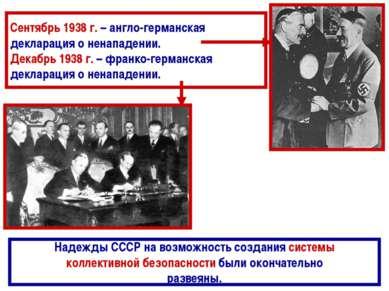 Сентябрь 1938 г. – англо-германская декларация о ненападении. Декабрь 1938 г....