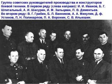 Группа советских руководителей производства и конструкторов боевой техники. В...