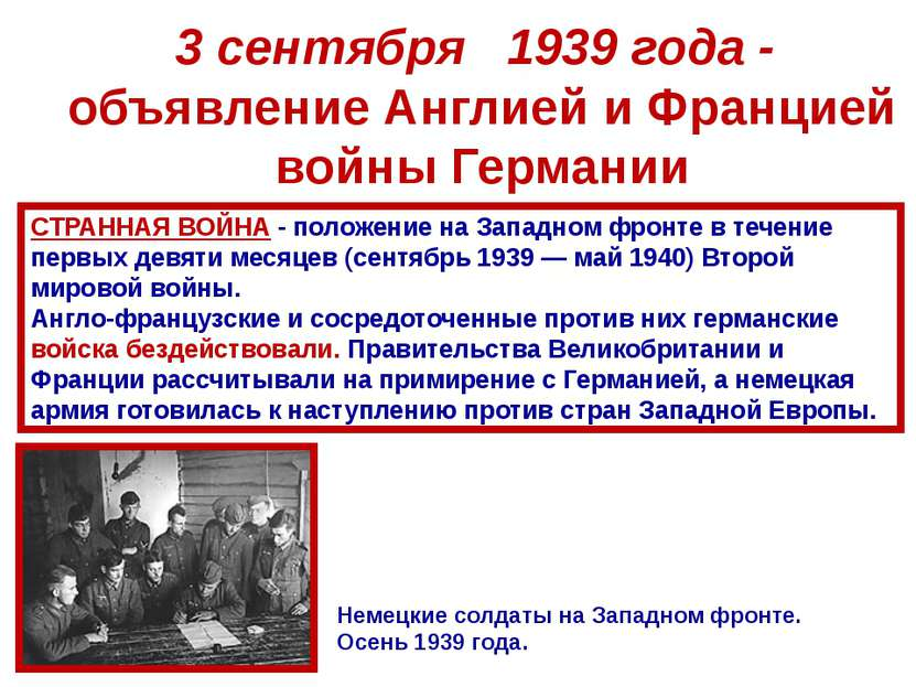 3 сентября 1939 года - объявление Англией и Францией войны Германии СТРАННАЯ ...