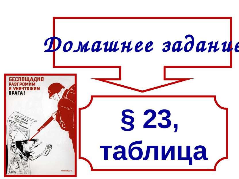 Домашнее задание § 23, таблица