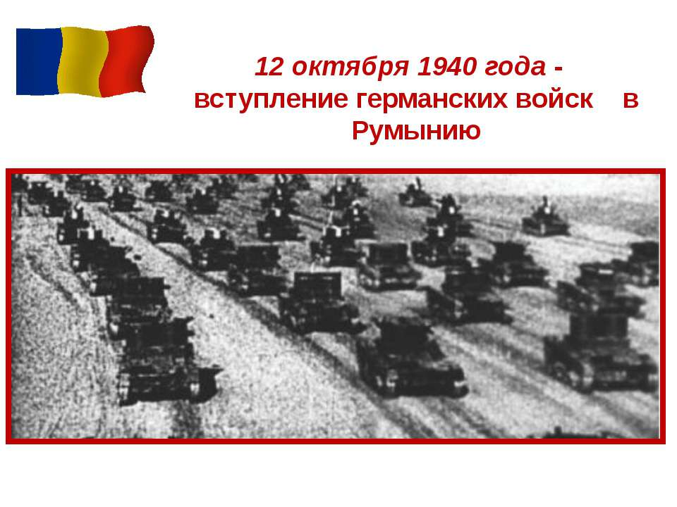 12 октября 1940 года - вступление германских войск в Румынию