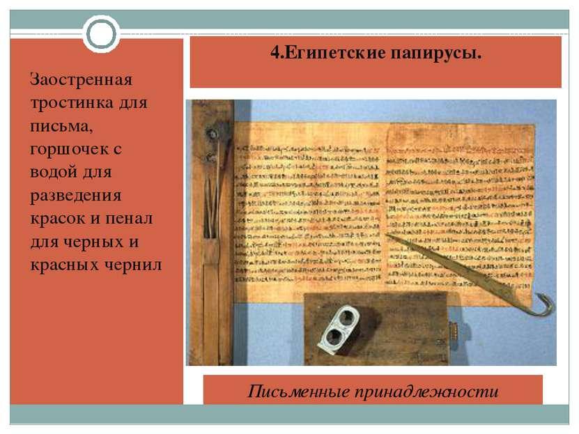 4.Египетские папирусы. Заостренная тростинка для письма, горшочек с водой для...