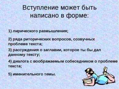 Вступление может быть написано в форме: 1) лирического размышления; 2) ряда р...
