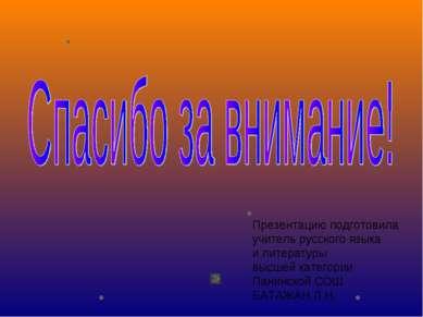 Презентацию подготовила учитель русского языка и литературы высшей категории ...