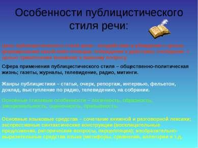 Особенности публицистического стиля речи: Цель публицистического стиля речи –...