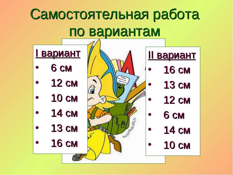Самостоятельная работа по вариантам II вариант 16 см 13 см 12 см 6 см 14 см 1...