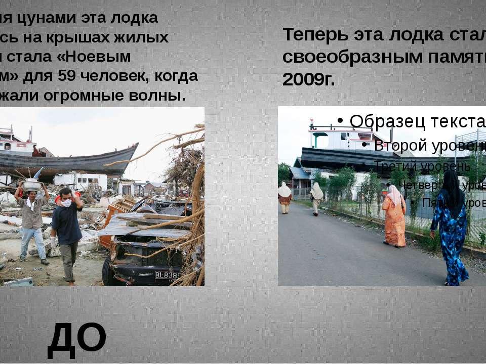 Во время цунами эта лодка оказалась на крышах жилых домов и стала «Ноевым ков...