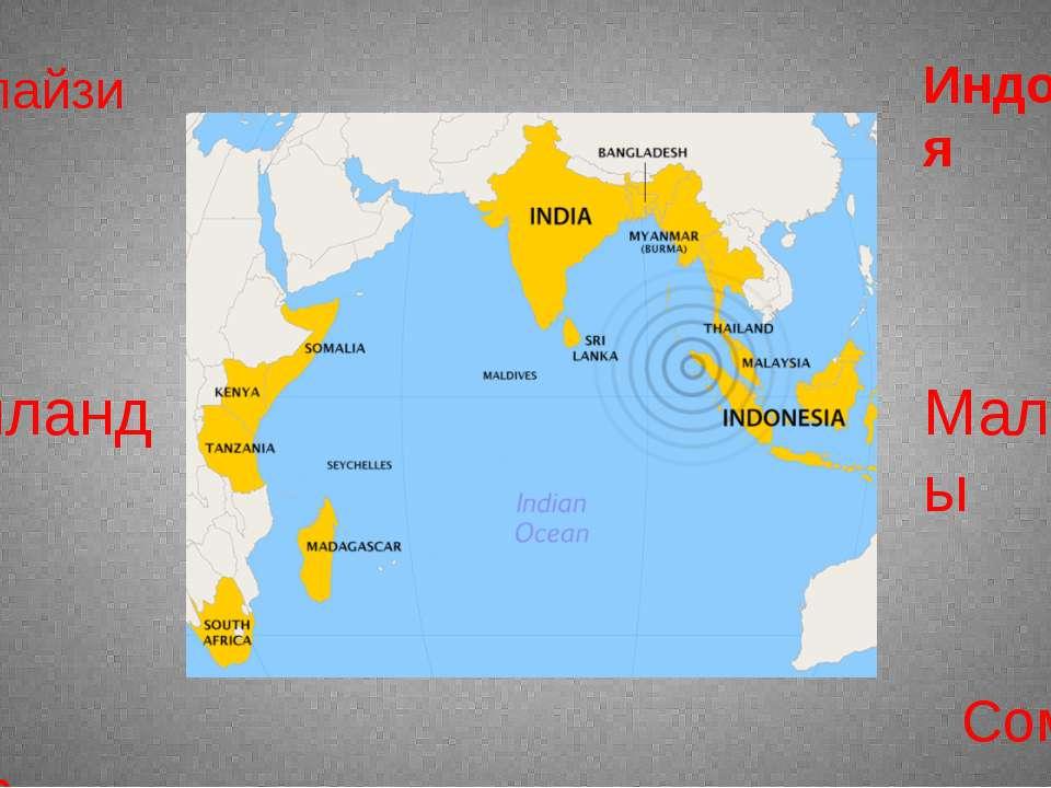 Малайзия Индонезия Шри-Ланка Таиланд Мальдивы Сомали
