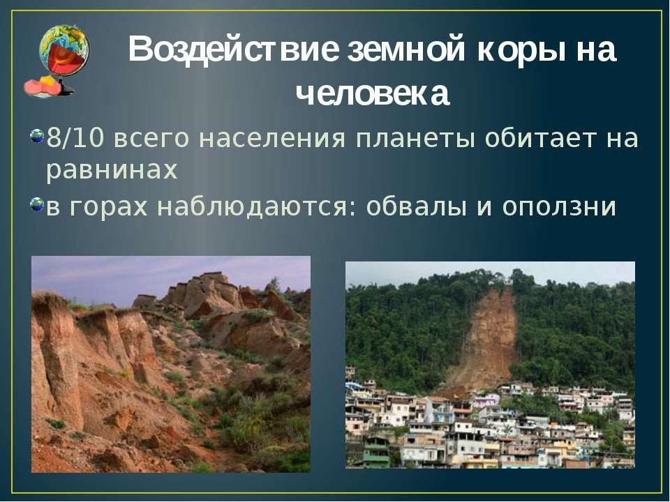 Воздействие земной коры на человека 8/10 всего населения планеты обитает на р...