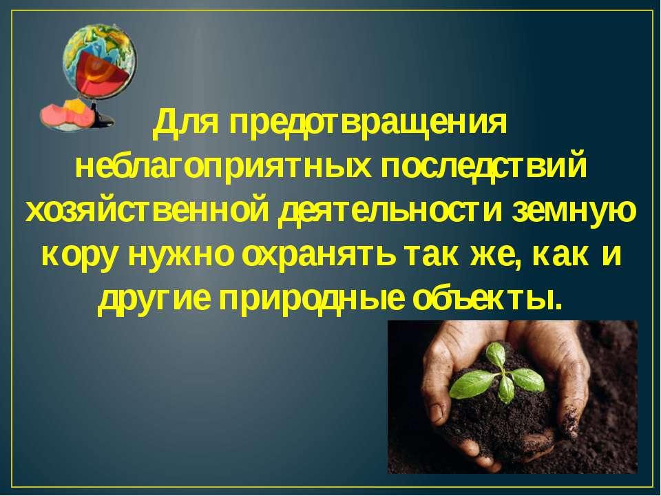 Для предотвращения неблагоприятных последствий хозяйственной деятельности зем...