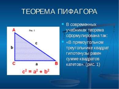 ТЕОРЕМА ПИФАГОРА В современных учебниках теорема сформулирована так: «В прямо...
