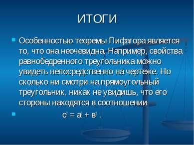 ИТОГИ Особенностью теоремы Пифагора является то, что она неочевидна. Например...