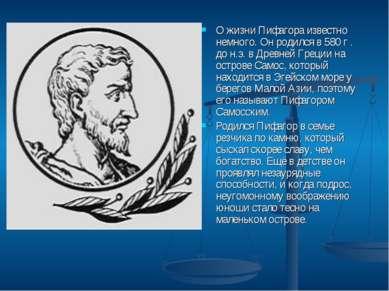 О жизни Пифагора известно немного. Он родился в 580 г . до н.э. в Древней Гре...