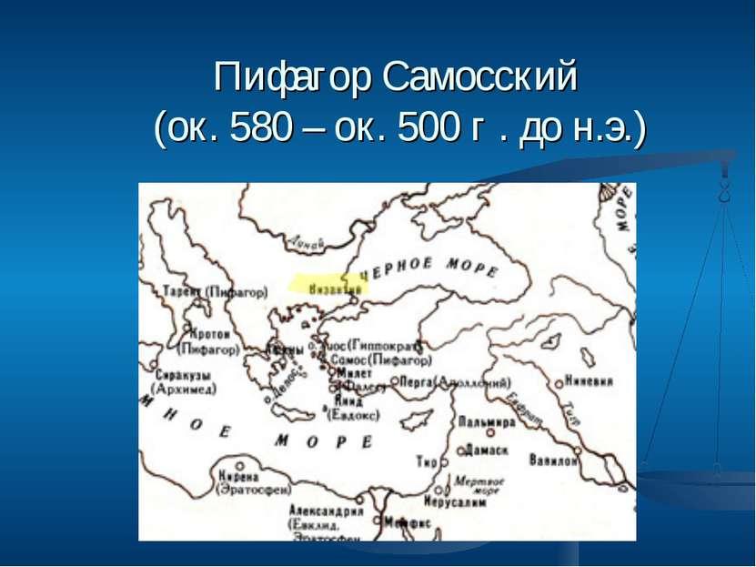 Пифагор Самосский (ок. 580 – ок. 500 г . до н.э.)