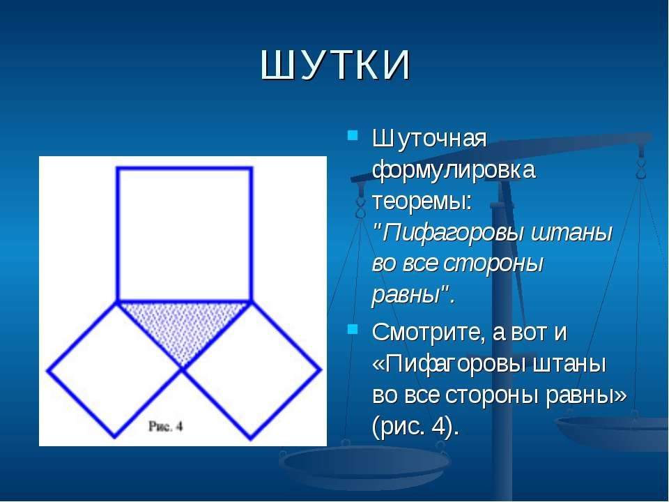 """ШУТКИ Шуточная формулировка теоремы: """"Пифагоровы штаны во все стороны равны""""...."""