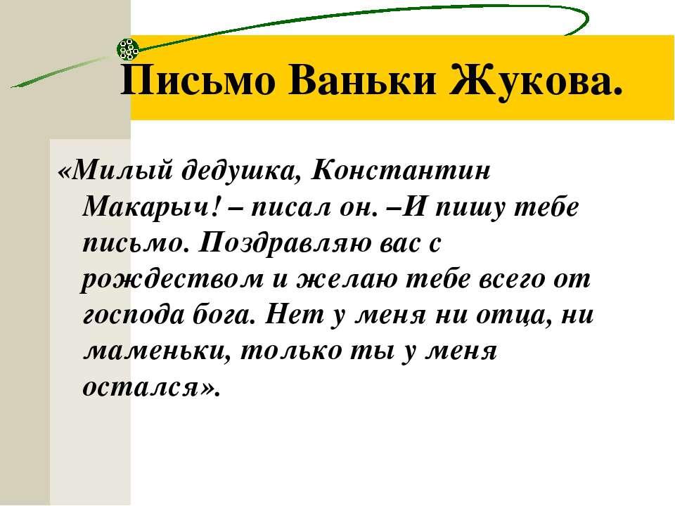 Письмо Ваньки Жукова. «Милый дедушка, Константин Макарыч! – писал он. –И пишу...