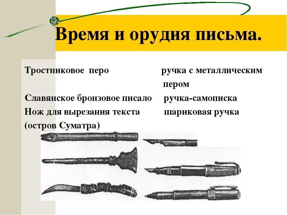 Время и орудия письма. Тростниковое перо ручка с металлическим пером Славянск...