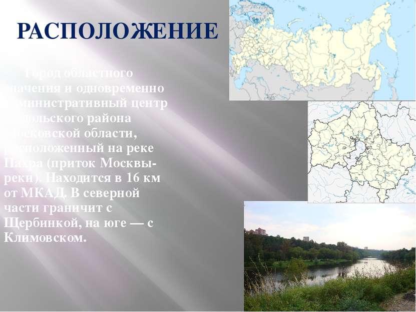 РАСПОЛОЖЕНИЕ Город областного значения и одновременно административный центр ...