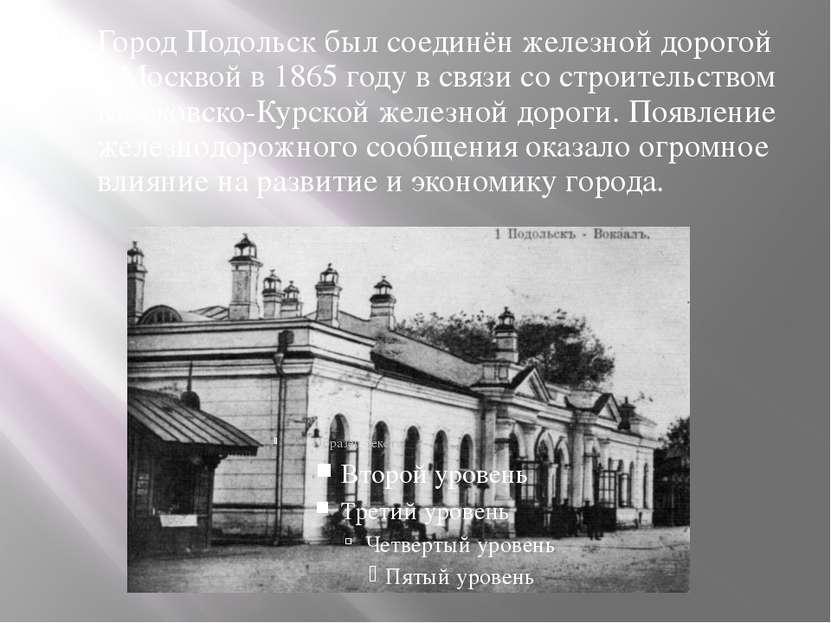 Город Подольск был соединён железной дорогой с Москвой в 1865 году в связи со...