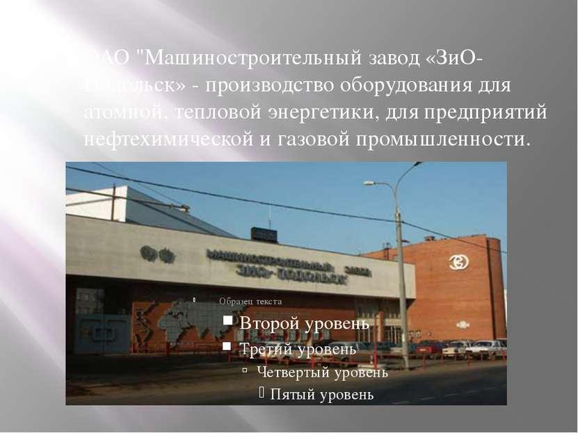 """ОАО """"Машиностроительный завод «ЗиО-Подольск» - производство оборудования для ..."""