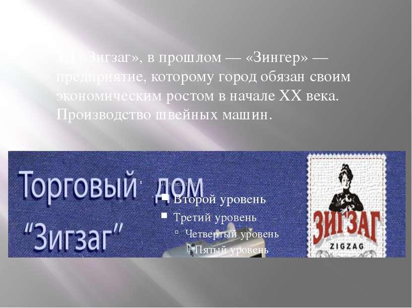 ТД «Зигзаг», в прошлом — «Зингер» — предприятие, которому город обязан своим ...