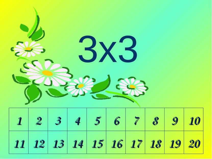 1 2 3 4 5 6 7 8 9 10 11 12 13 14 15 16 17 18 19 20 3х3