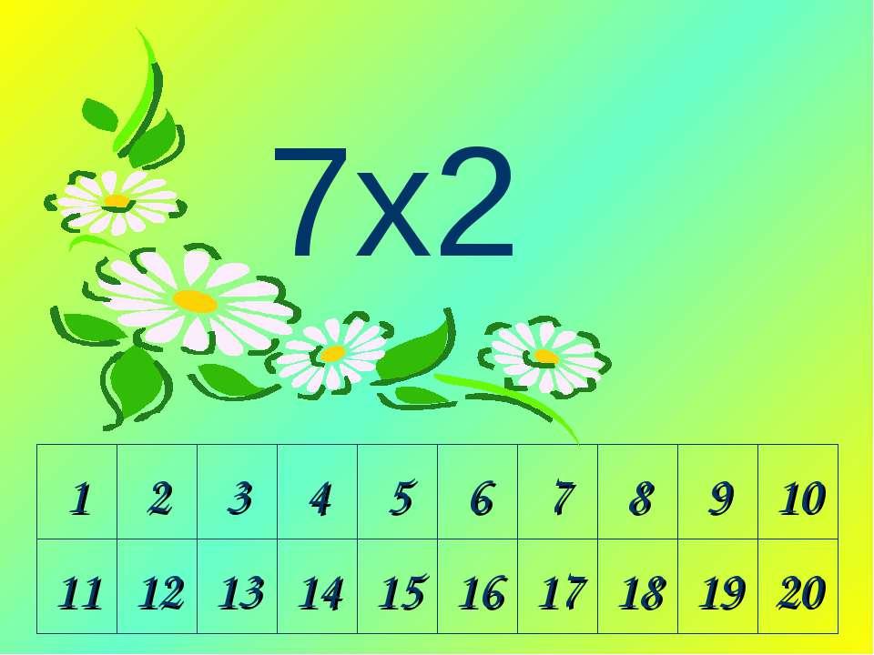 1 2 3 4 5 6 7 8 9 10 11 12 13 14 15 16 17 18 19 20 7х2