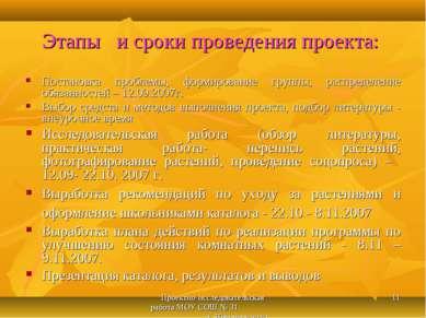 Проектно-исследовательская работа МОУ СОШ № 31 г. Новочеркасска * Этапы и сро...