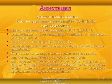 Проектно-исследовательская работа МОУ СОШ № 31 г. Новочеркасска * Аннотация Д...