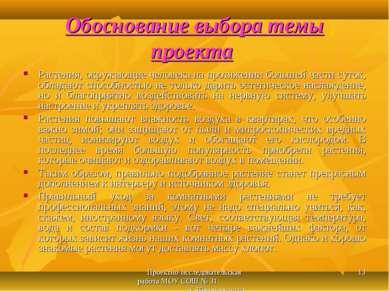 Проектно-исследовательская работа МОУ СОШ № 31 г. Новочеркасска * Обоснование...