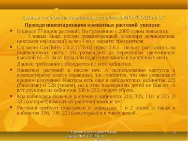 Проектно-исследовательская работа МОУ СОШ № 31 г. Новочеркасска * Анализ сост...