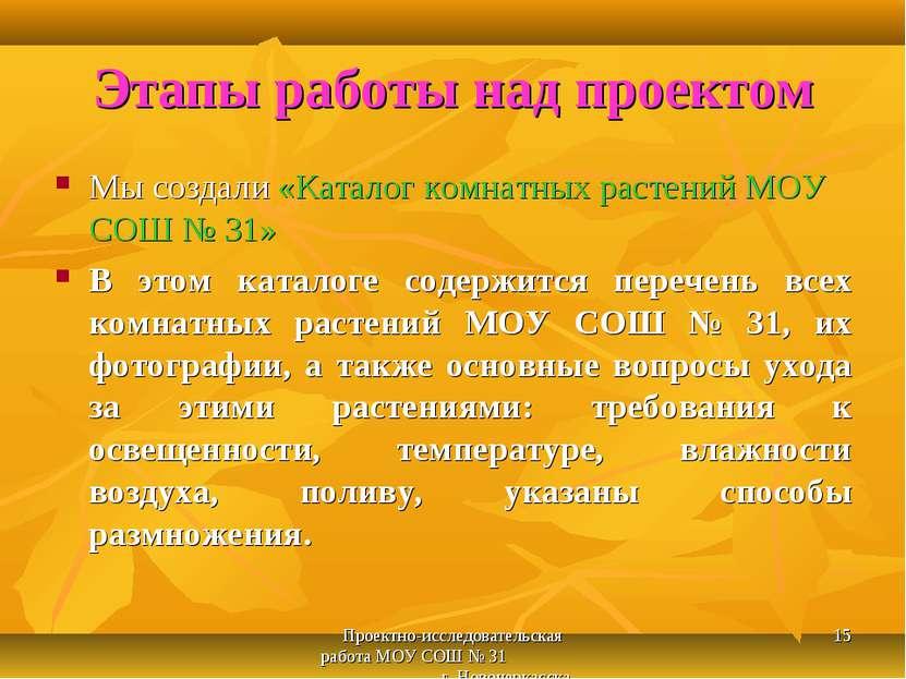 Проектно-исследовательская работа МОУ СОШ № 31 г. Новочеркасска * Этапы работ...