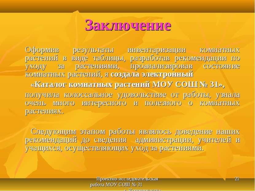 Проектно-исследовательская работа МОУ СОШ № 31 г. Новочеркасска * Заключение ...