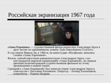 Российская экранизация 1967 года «Анна Каренина»— художественный фильм режис...
