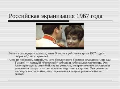 Российская экранизация 1967 года Фильм стал лидером проката, заняв 9 место в ...