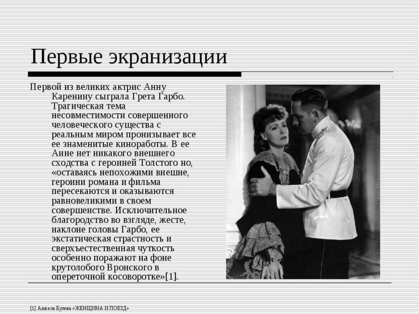 Первые экранизации Первой из великих актрис Анну Каренину сыграла Грета Гарбо...