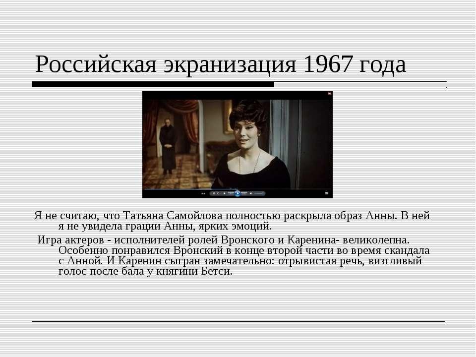 Российская экранизация 1967 года Яне считаю, чтоТатьяна Самойловаполностью...
