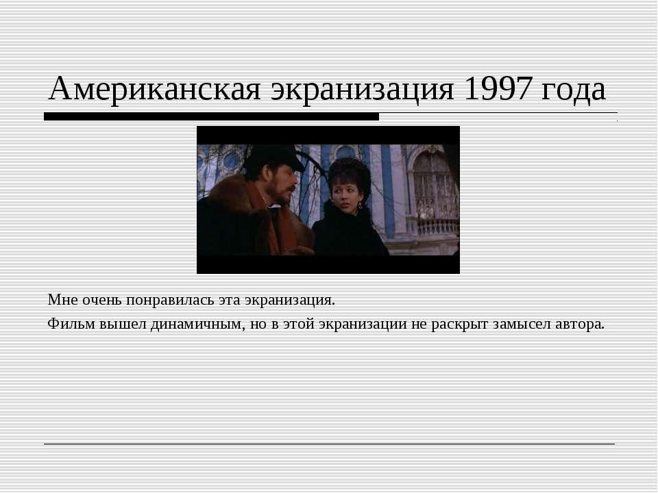 Американская экранизация 1997 года Мнеочень понравилась этаэкранизация. Фил...