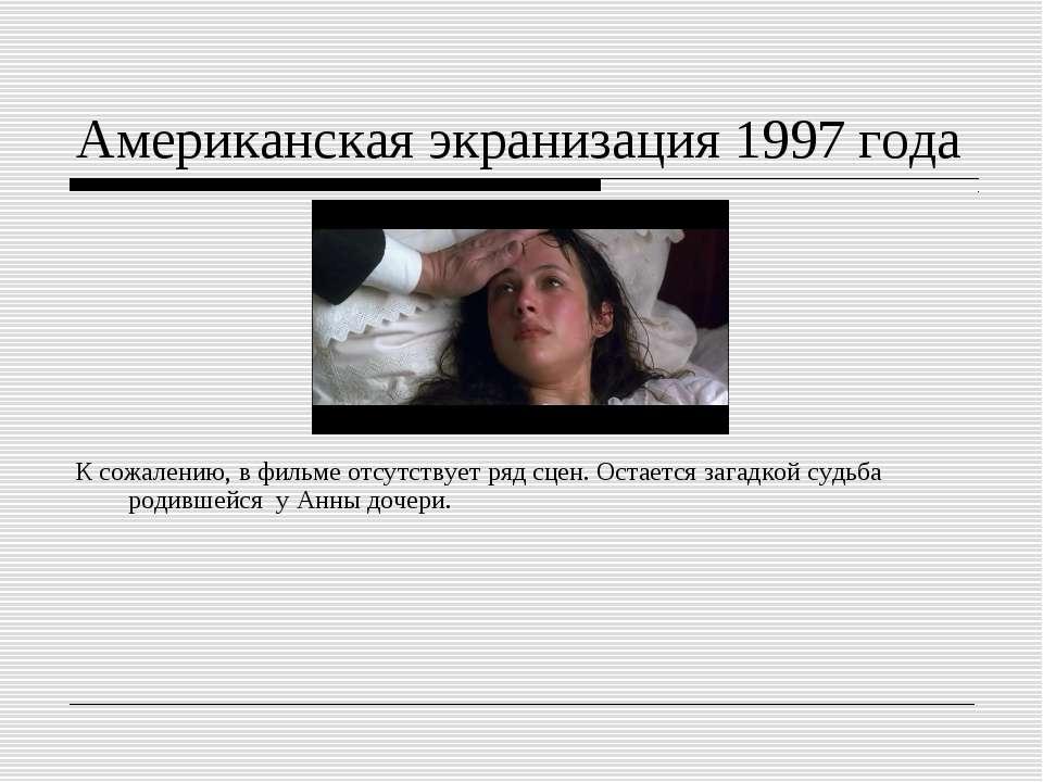 Американская экранизация 1997 года К сожалению, вфильме отсутствует ряд сцен...
